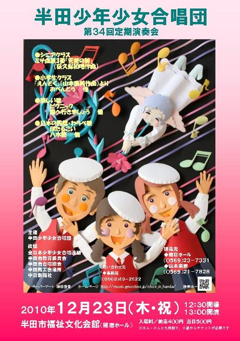 半田市少年少女合唱団 第34回定期演奏会ポスター
